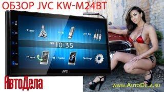 Обзор JVC KW-M24BT – мультимедийный ресивер c Bluetooth