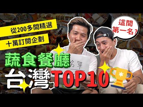 【十萬特輯】2020蔬食餐廳排名 精選TOP10   Taiwan Top10 Vegan/Vegetarian restaurant