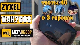 ZYXEL WAH7608 обзор 4G-роутера. Тесты в Казани, Туле и Москве