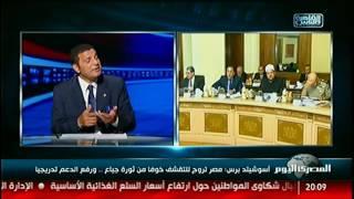 اسوشيتد برس: مصر تروج للتقشف خوفا من ثورة الجياع .. ورفع الدعم تدريجيا #xنشرة_المصرى_اليوم