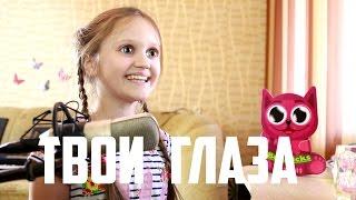 ЛОБОДА - ТВОИ ГЛАЗА ( cover КСЕНИЯ ЛЕВЧИК | 9 лет ) Живой звук !