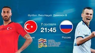 турция  Россия 0:1  Подробный обзор матча  Лига Наций 2018/2019. Лига B2  07/09/2018 HD