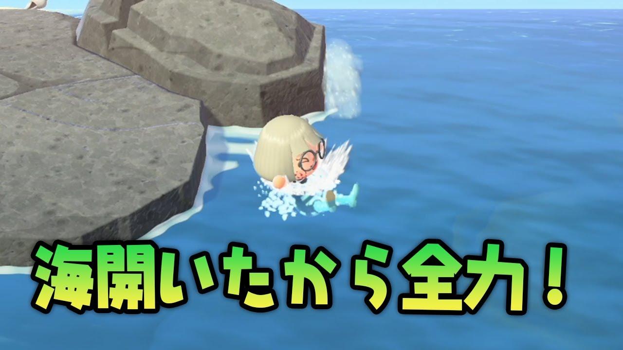 7月3日のアップデート!海開きで開放感を味わい尽くす!【あつまれ どうぶつの森】