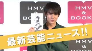 俳優の中川大志さんが、『中川大志 schedule book 2018』発売記念イベン...