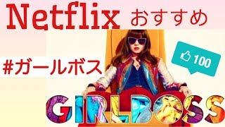 Netflix ネットフリックスで観れるおすすめ海外ドラマ「#GIRLBOSS(ガールボス)」の魅力