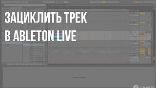 Как добавить аудио в Ableton live, зациклить трек, вырезать, копировать и дублировать часть трека