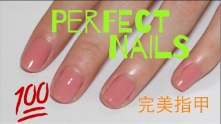 『教學』擦出平滑完美的指甲油 How-to polish perfect nail