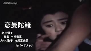 恋曼陀羅 梅沢富美男 作詞:阿木燿子 作曲:宇崎竜童.