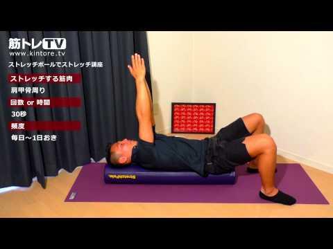 ストレッチポールで肩甲骨周りをストレッチする方法/第3回