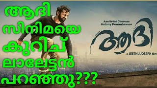 Mohanlal Talking About Pranav Mohanlal's Movie Aadhi || Aadi Malayalam Movie Full Review!!!!!!!!!