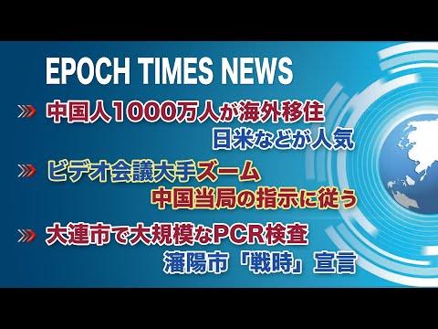 2020/12/26 大紀元ニュース