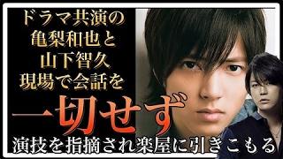 【衝撃】ドラマ共演の亀梨和也と山下智久、現場で一切会話せず!?【World...