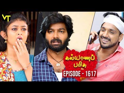 Kalyana Parisu Tamil Serial Latest Full Episode 1617 Telecasted on 27 June 2019 in Sun TV. Kalyana Parisu ft. Arnav, Srithika, Sathya Priya, Vanitha Krishna Chandiran, Androos Jessudas, Metti Oli Shanthi, Issac varkees, Mona Bethra, Karthick Harshitha, Birla Bose, Kavya Varshini in lead roles. Directed by P Selvam, Produced by Vision Time. Subscribe for the latest Episodes - http://bit.ly/SubscribeVT  Click here to watch :   Kalyana Parisu Episode 1616 https://youtu.be/2Louoq0G4UA  Kalyana Parisu Episode 1615 https://youtu.be/OkkG-mU0wuU  Kalyana Parisu Episode 1614 -https://youtu.be/C6DjlcBiq3s  Kalyana Parisu Episode 1613 - https://youtu.be/3wPSkbYY9-Q  Kalyana Parisu Episode 1612 https://youtu.be/74_JAoPEgok  Kalyana Parisu Episode 1611 -https://youtu.be/z0GEUYqAesA  Kalyana Parisu Episode 1610 - https://youtu.be/lyz7BmJ4l9Y  Kalyana Parisu Episode 1609 https://youtu.be/4TffzI_eDZs   For More Updates:- Like us on - https://www.facebook.com/visiontimeindia Subscribe - http://bit.ly/SubscribeVT