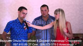 Ведущая Ольга Погребная & Диджей Александр Стороженко