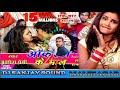 Songs-Arkestra Ke Maal Ha - Awadhesh Premi 2018 Bhojpuri Dance Remix By Dj Sanjay Sound Malinagar