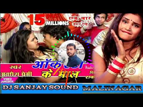 Songs-Arkestra Ke Maal Ha - Awadhesh Premi 2018 Bhojpuri Dance Remix By Dj Sanjay Sound (Malinagar