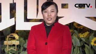 《遍地英雄》苏春昕:我用生命在陪伴 20200321 | CCTV农业