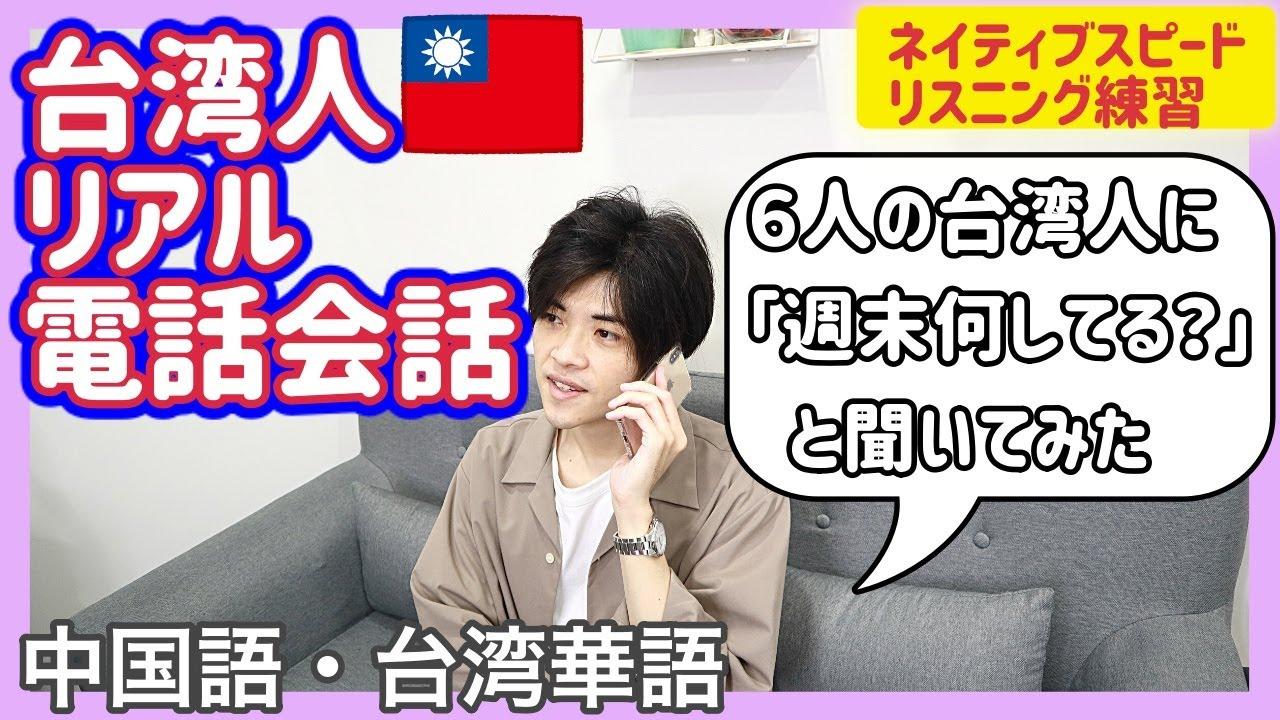 【中国語リスニング】台湾人リアル電話会話、6人の台湾人に「週末何してる?」と聞いてみた!!