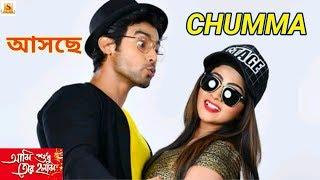 chumma-song-ami-sudhu-tor-holam-soham-jhilik-ranojoy-nakash-aziz-ayush-2018