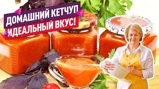 🍅 Кетчуп из Помидор на Зиму (Лучший рецепт! Готовлю каждую осень!)