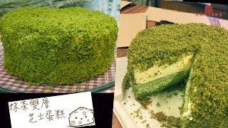 抹茶雙層芝士蛋糕(LeTao)Double Macha Cheesecake  【老娘的草根飯堂OldLady