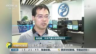 [中国财经报道]中央气象台:今年第4号台风将生成并登陆海南| CCTV财经