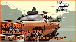 """SAMP Exclusive DM """" Поиграл в три мини-игры """""""