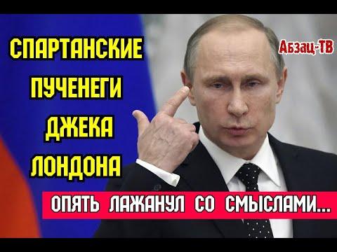 Спартанские пyченеги Джека Лондона. Почему Путина уносит всё дальше?