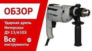 Обзор ударной дрели Интерскол ДУ-13/650Э