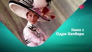 Неделя кино с Одри Хепберн