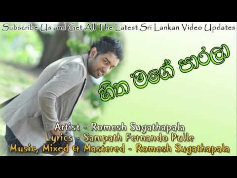 Hitha Mage Parala   Romesh Sugathapala New Sinhala Song