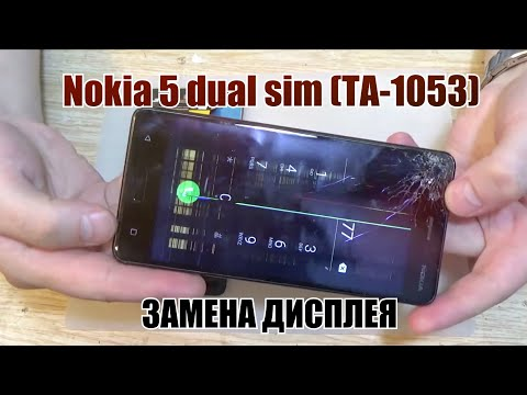 Nokia 5 Dual Sim (TA-1053) замена дисплейного модуля !!!