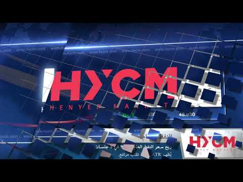 HYCM_AR - 07.01.2019 - المراجعة اليومية للأسواق