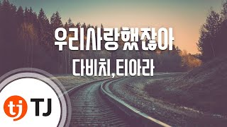 We Were In Love 우리사랑했잖아_Davichi & T-ara 다비치,티아라_TJ노래방 (Karaoke/lyrics/romanization/KOREAN)
