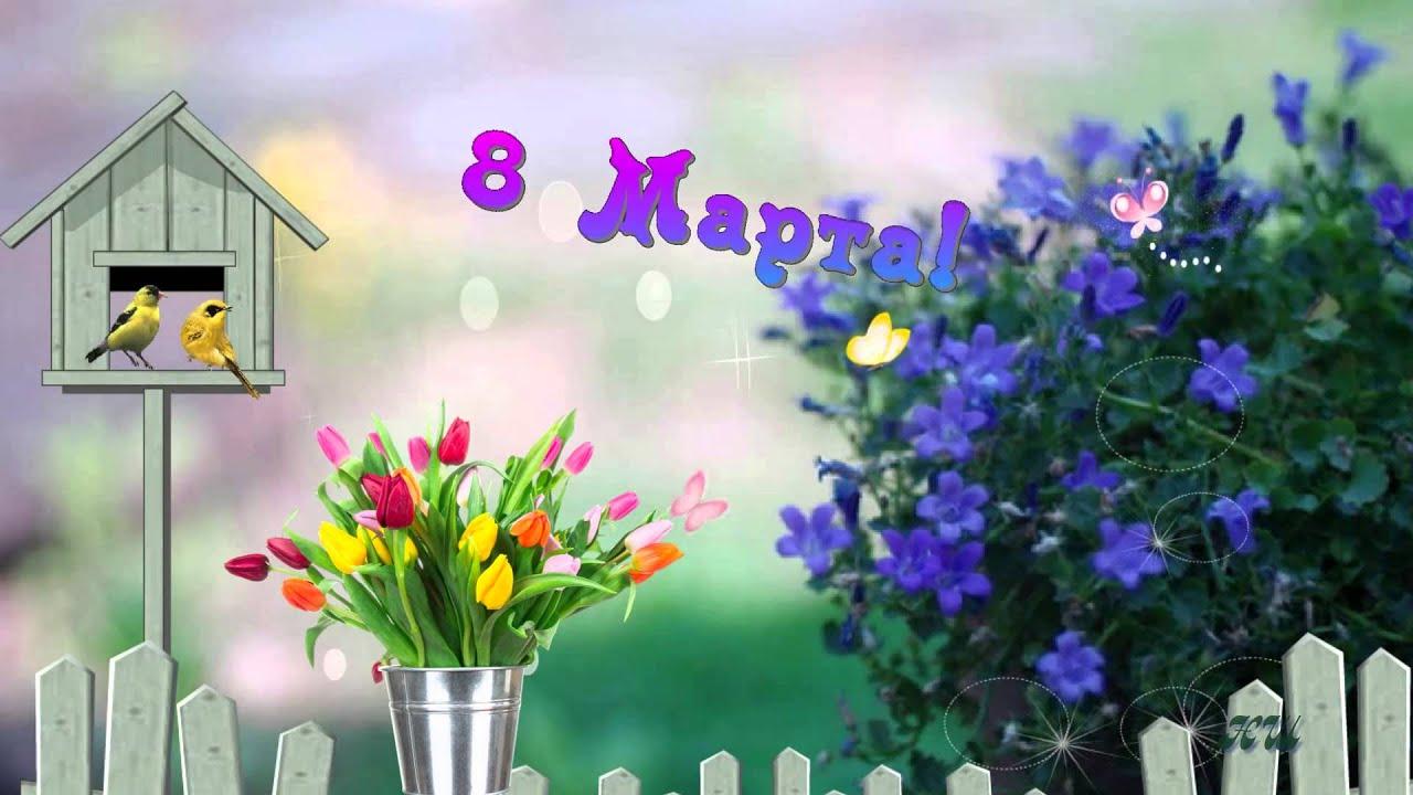 Картинки на 8 марта маме поздравление знаменитостей