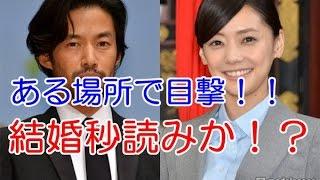 【熱愛】竹野内豊が倉科カナと結婚間近!?そのワケはある目撃証言にあ...