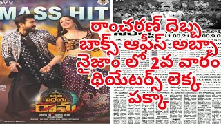 Vinaya Vidheya Rama 2nd week theaters record|Vinaya Vidheya Rama box office collections