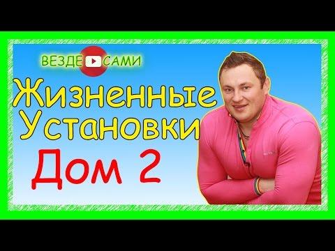 Участник проекта Дом 2. Андрей Соколовский. Жизненные установки