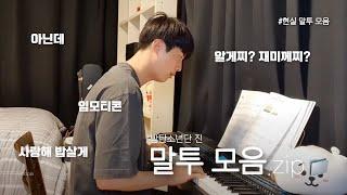 [방탄소년단 진] 김석진 파헤치기 [말투 편]