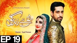 yehi hai zindagi season 4 episode 19 on express entertainment