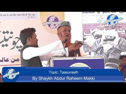 Must Watch || Short Message || Shaikh Abdur Raheem Makki || 34th All India Ahle Hadees Conference