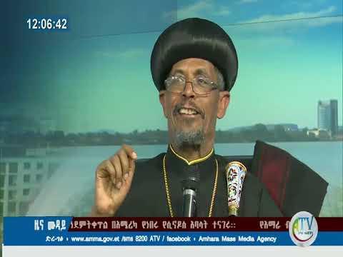 Ethiopian Orthodox to Help Nation and Society - ‹‹ለሀገር እና ማህበረሰብ ዕድገት ያለኝን ድጋፍ አጠናክሬ እቀጥላለሁ፡፡›› የኢትዮ