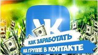 Как заработать на группе вконтакте 2017