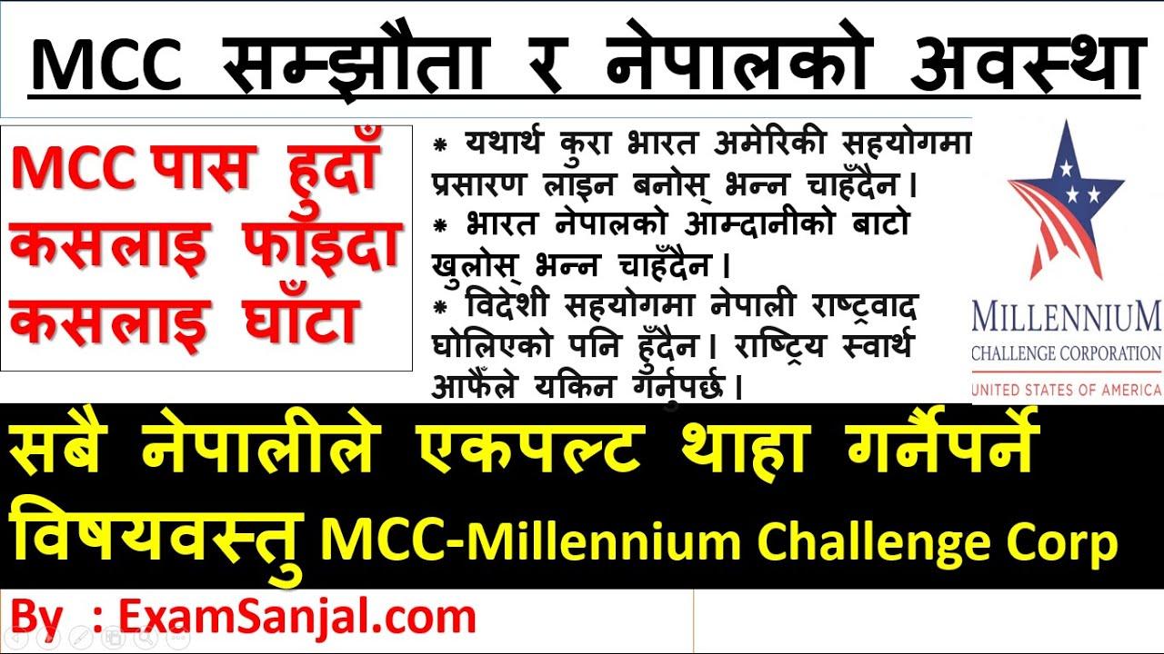 मिलेनियम च्यालेन्ज कर्पोरेशन र नेपाल- फाइदा र बेफाइदा कसलाइ MCC विकासप्रेमी नेपालीले एकपल्ट मनन गरौ