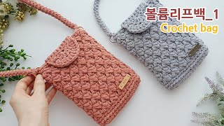 코바늘가방뜨기 볼륨리프 크로스백_1 crochet ba…