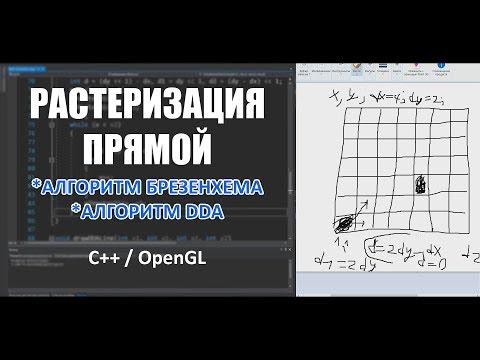 РАСТЕРИЗАЦИЯ ПРЯМОЙ | БРЕЗЕНХЕМ | DDA (C++ / OpenGL)