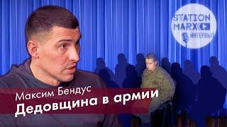 Офицер о неуставных взаимоотношениях в армии. Максим Бендус cмотреть видео онлайн бесплатно в высоком качестве - HDVIDEO