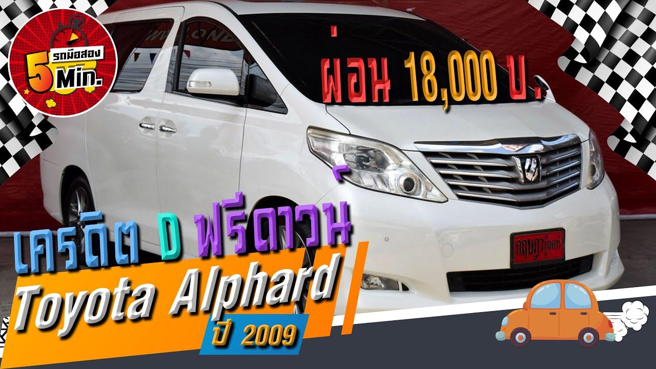 Toyota Alphard มือสอง (โตโยต้าอัลฟาร์ดมือสอง) รถตู้VIPสภาพดี ฟรีดาวน์ ดอกเบี้ยพิเศษ ผ่อน 18,000 .-