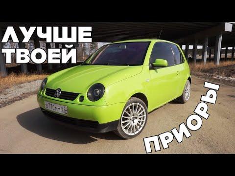 МАШИНА КОТОРУЮ МОЖЕТ СЕБЕ ПОЗВОЛИТЬ ДАЖЕ СТУДЕНТ  Volkswagen Lupo