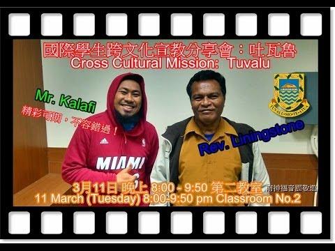 國際學生跨文化分享會:吐瓦魯 (Tuvalu)